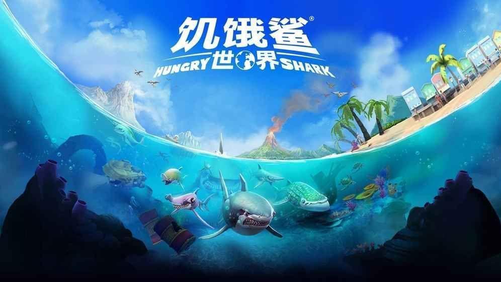 饥饿鲨世界2.2.0无限钻石金币最新修改版下载图1