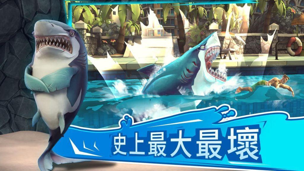 饥饿鲨世界3.6.0修改999亿钻石高级破解版图0