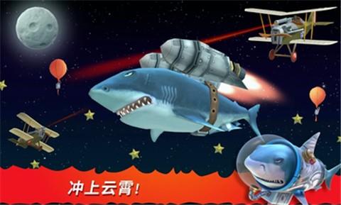 饥饿鲨进化无限金币版无限钻石版安装下载无敌版图2