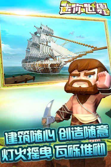 迷你世界1.0.0官方版下载游戏更新地址图片1