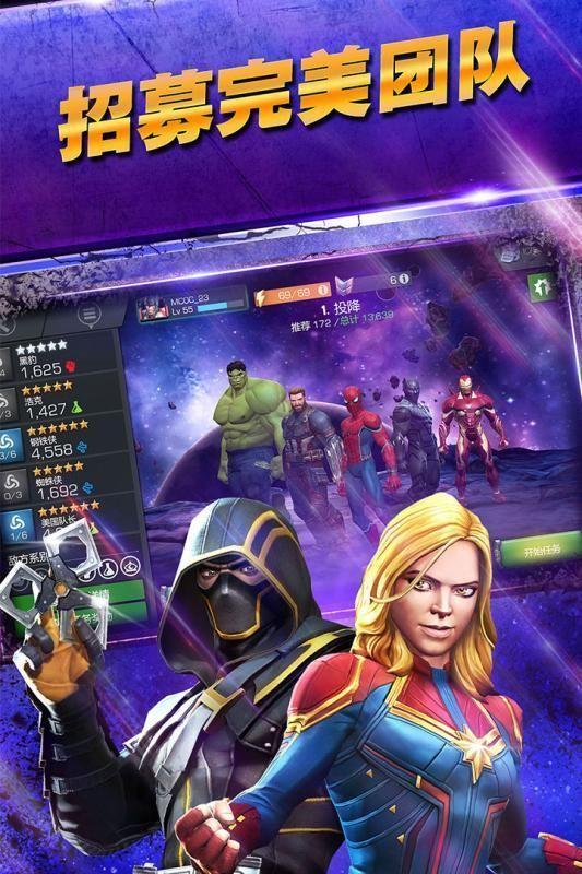 下载漫威超级争霸战最新官方版安卓游戏图0