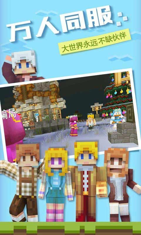 奶块游戏官方安卓最新版本下载安装图1