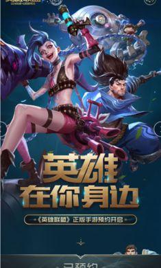 lol atrix峡谷手游官方下载图0