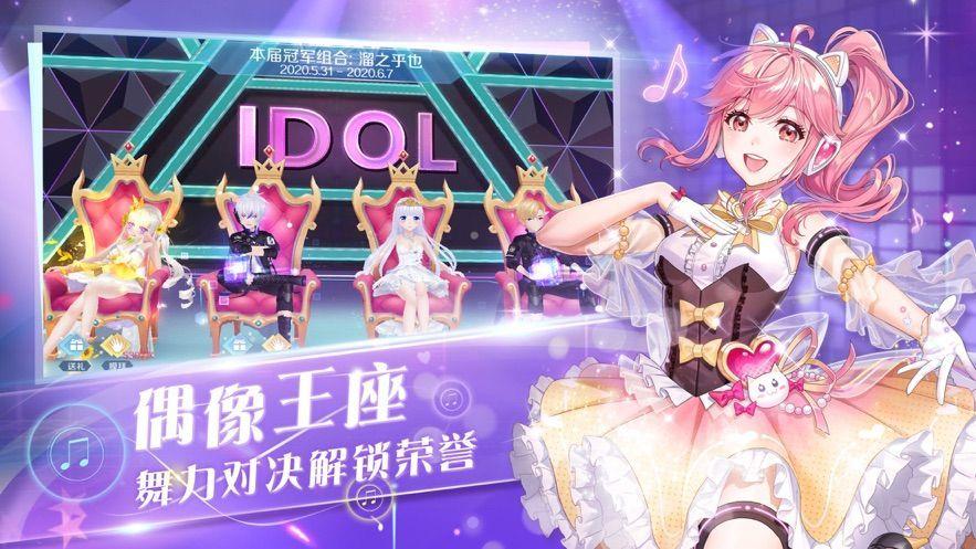 心舞手机游戏官网下载最新安卓版本图0