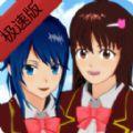 樱花校园模拟器极速版中文版无广告更新下载