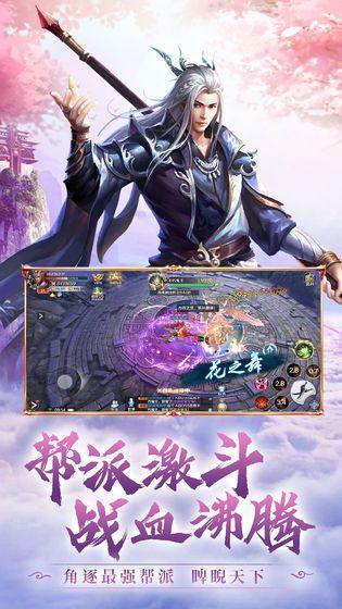 江湖觅知音官方正版手机游戏图0