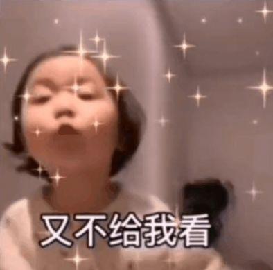 为什么你洗澡就洗澡又不给我看告诉我为什么我想嫁给我的表情包高清无水印图片图2