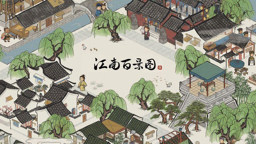 江南百景图游戏最新安卓版下载图0