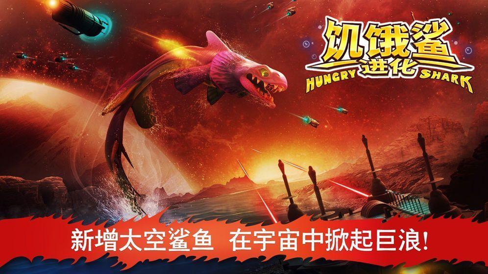 无敌饥饿鲨进化破解版无限钻石版图片1