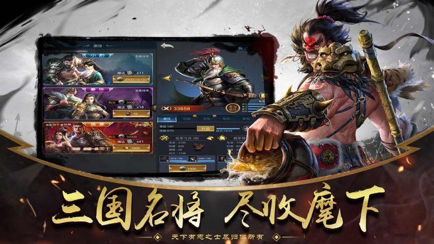 乱世征战手机游戏官网安卓版图3