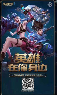 lol atrix峡谷手游官方下载图4