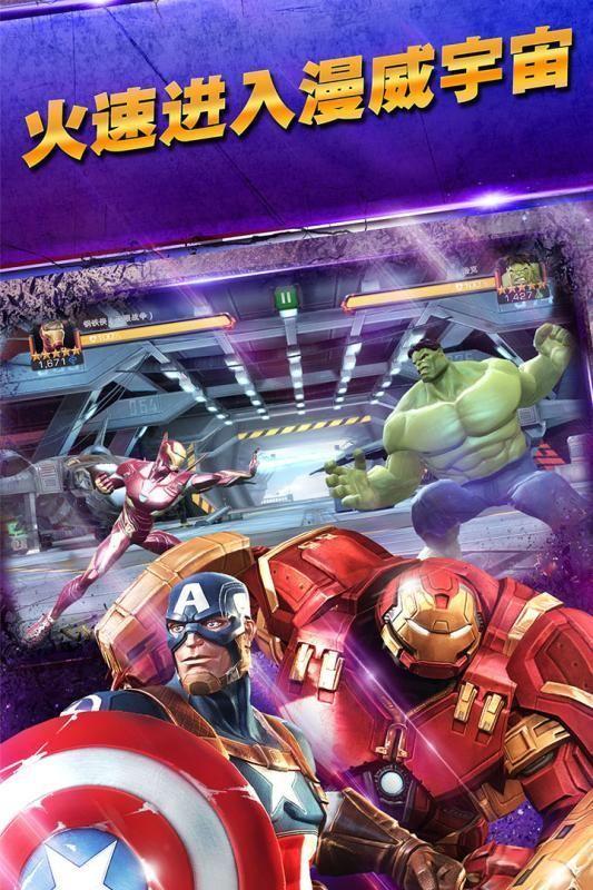 漫威超级争霸战安卓游戏下载官方版图4