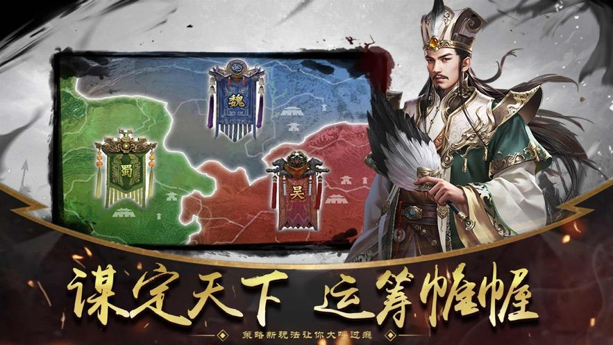 乱世征战手机游戏官网安卓版图2