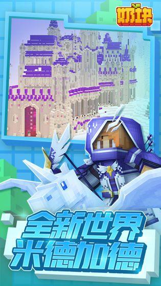 奶块游戏官方安卓最新版本下载安装图8