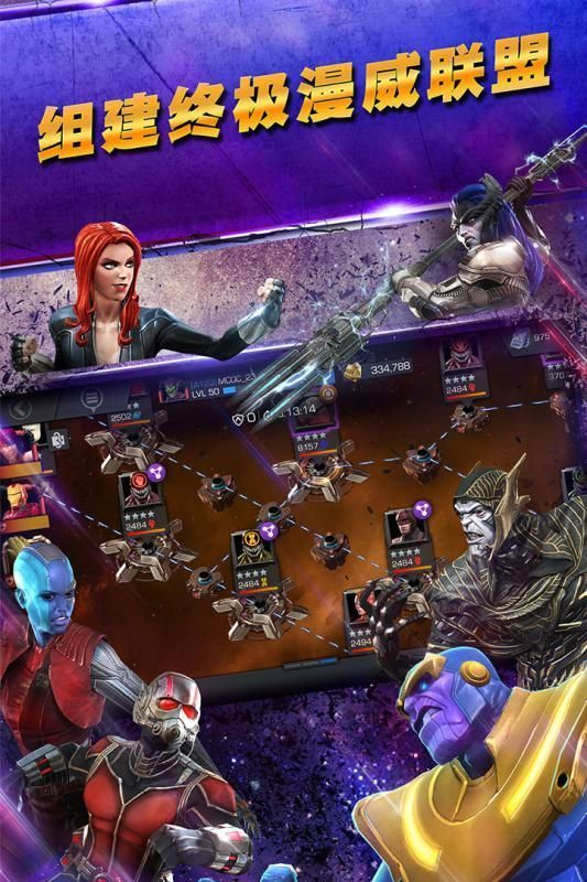 漫威超级争霸战安卓游戏下载官方版图1