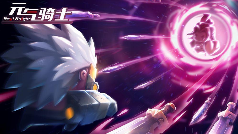 元气骑士新角色破解版下载最新版本图2