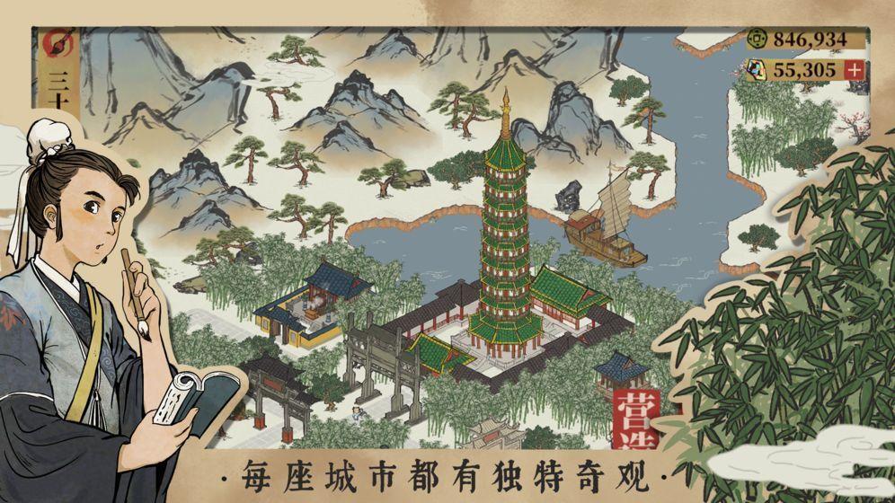 江南百景图1.2.6无限补天石内购破解版图3
