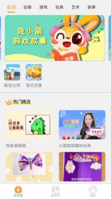 兔小萌宝宝乐园APP官网版图0