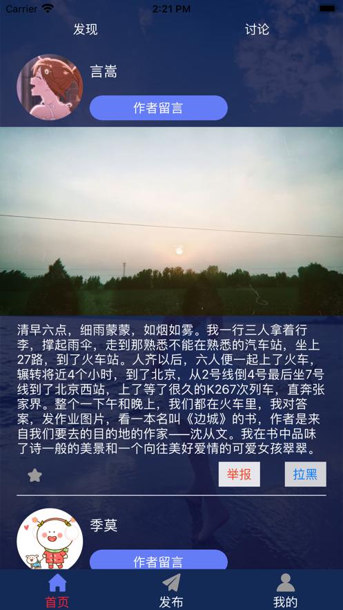 旅美拍APP安卓官方版图3