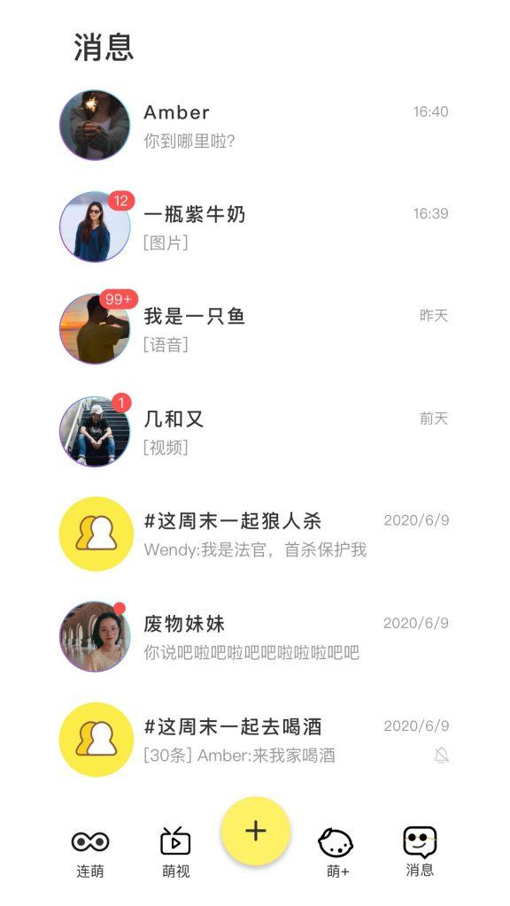 连萌LemonAPP官方版图3