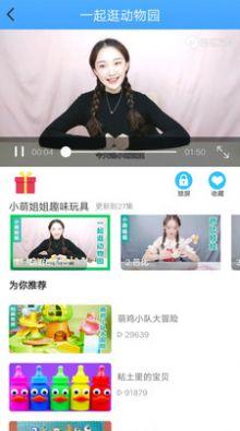 兔小萌宝宝乐园APP官网版图2