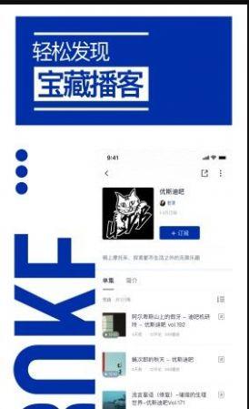 荔枝播客应用管理平台官方版图1
