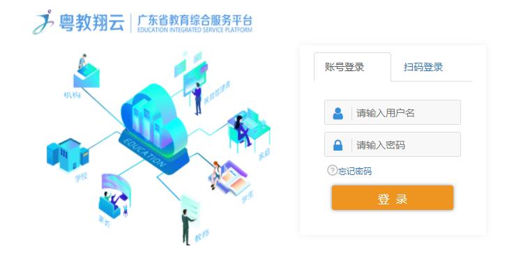 2021广东省教育管理公共服务平台最新手机地址入口图2