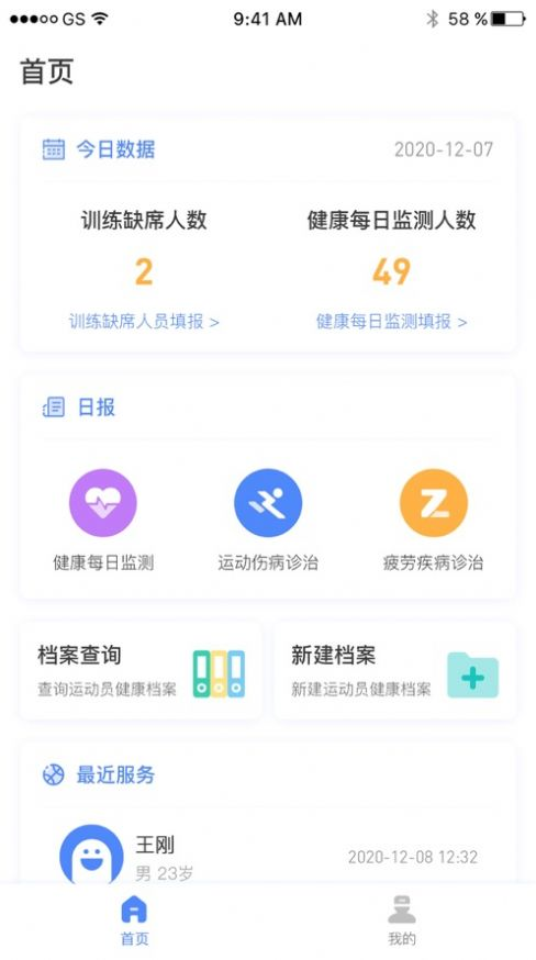 成体云医软件应用客户端图3