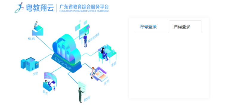 2021广东省教育管理公共服务平台最新手机地址入口图0