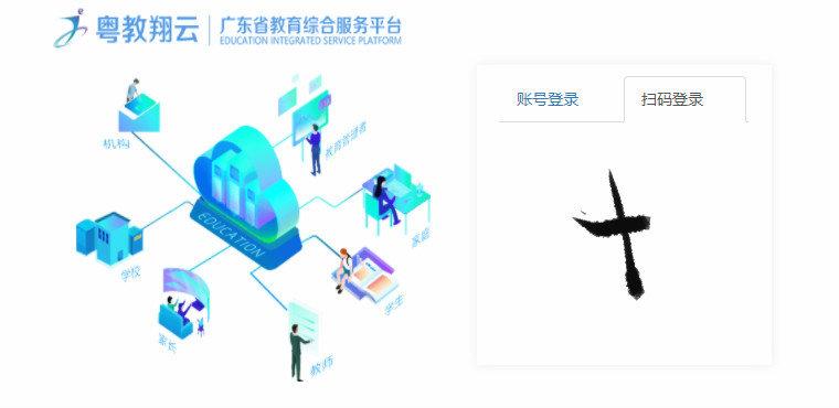 2021广东省教育管理公共服务平台最新手机地址入口图1