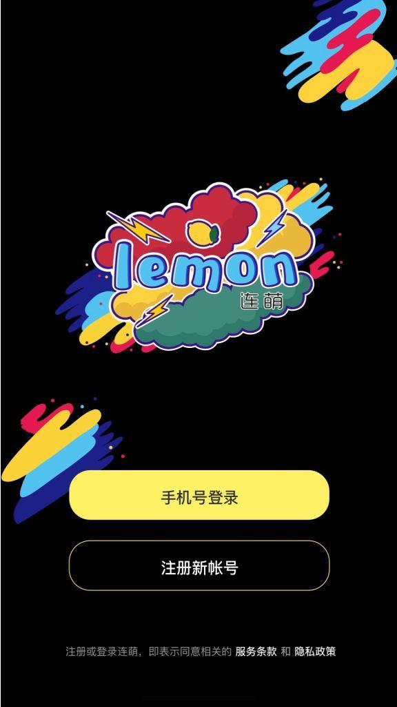 连萌LemonAPP官方版图1