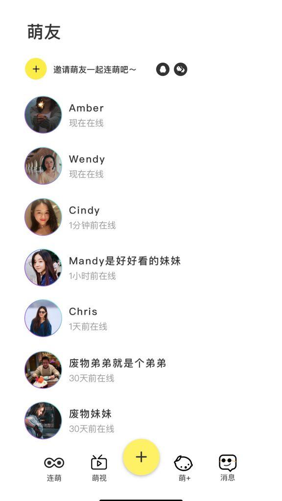 连萌LemonAPP官方版图0
