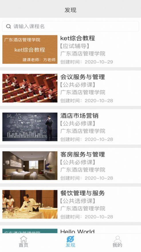 番职校教学云平台APP官方版图3