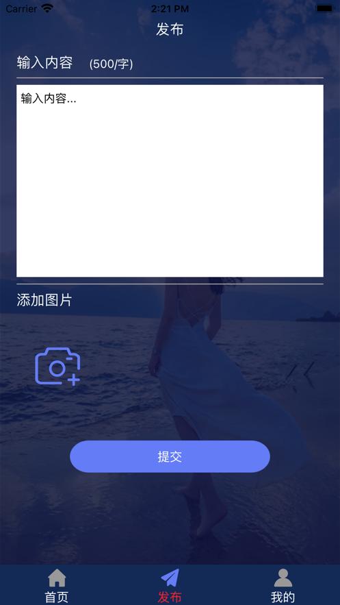 旅美拍APP安卓官方版图0