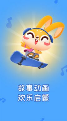 兔小萌宝宝乐园APP官网版图1