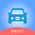 驾考2021新规APP官方版