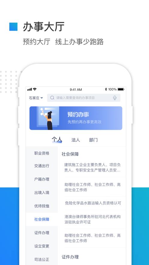 河北冀时办, APP 2.0官网版图0