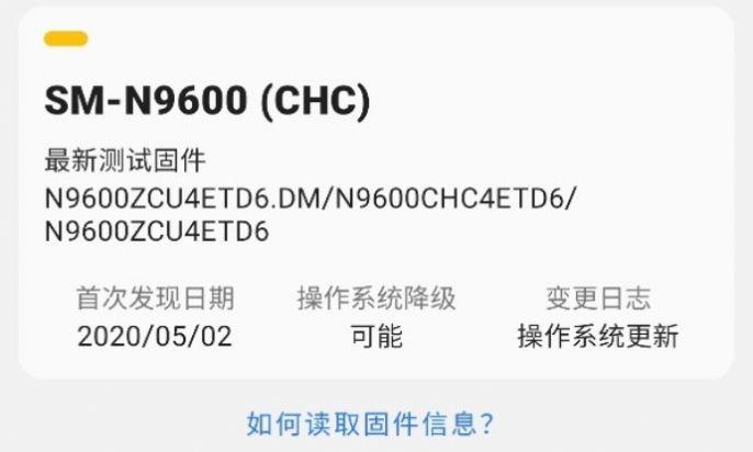 三星oneui 3.0 s10更新文件下载和安装图3