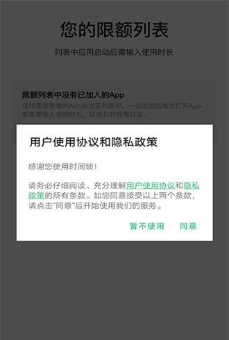 时间锁应用和手机壁纸(仅限安卓)安装包图1