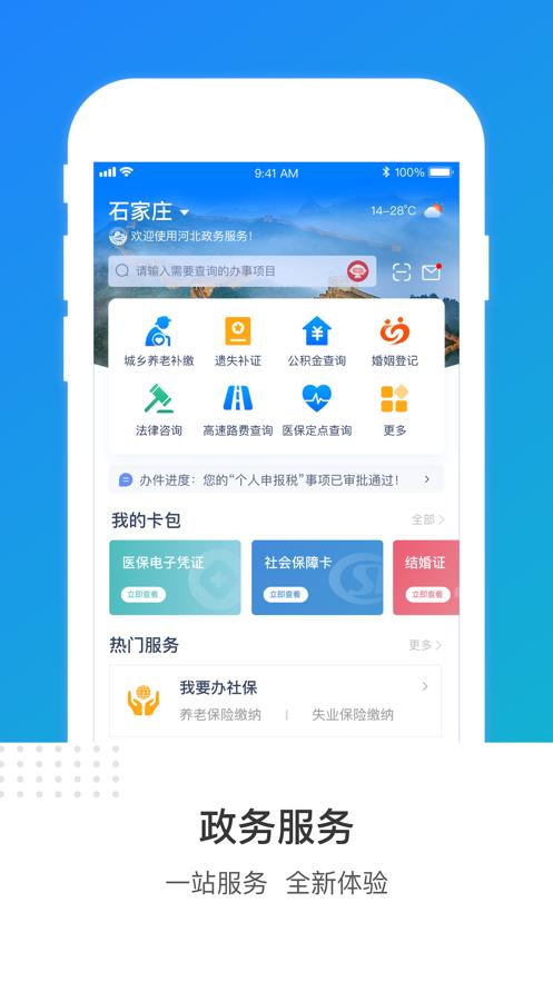 河北冀时办, APP 2.0官网版图3