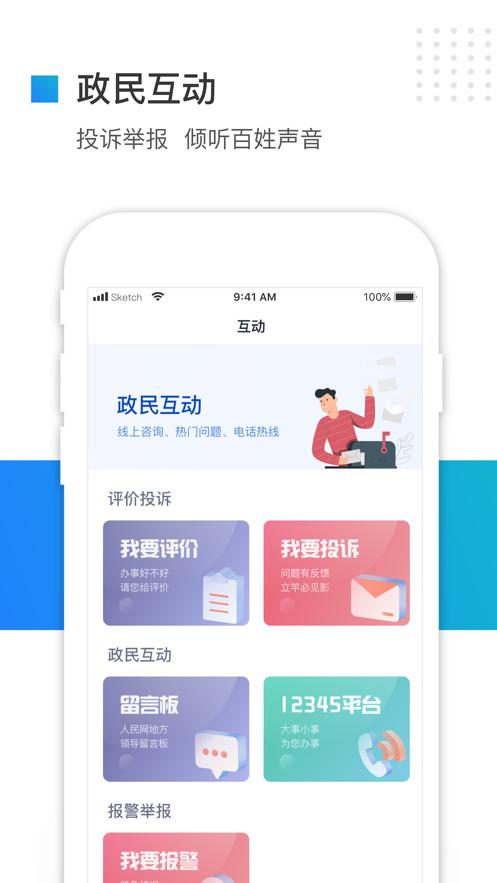 河北冀时办, APP 2.0官网版图1