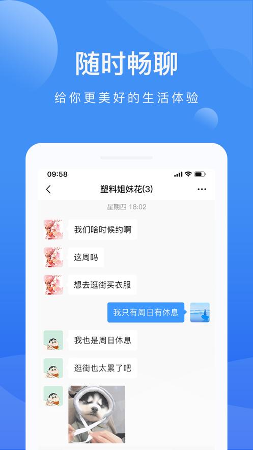 啦扑4.0版APP官网最新版本下载图0