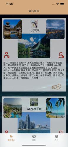 旅行与你APP官方版图3