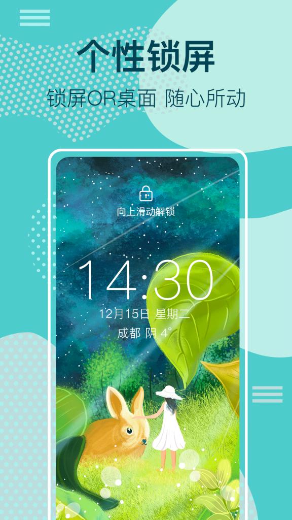 锁屏壁纸大全app 5g实时壁纸最新版图2