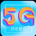 锁屏壁纸大全app 5g实时壁纸最新版