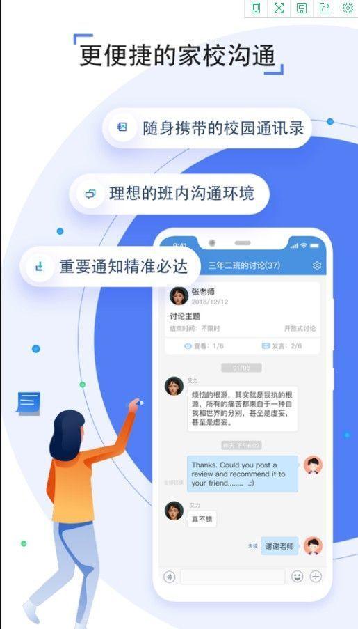 邯郸广播电视台科技教育频道《做智慧父母育优秀孩子》视频回放观看入口图0