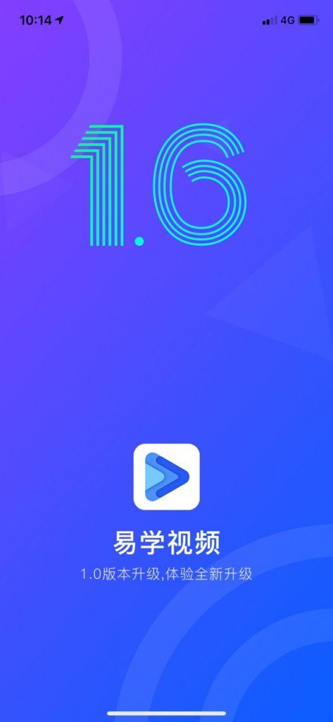 2021易学视频APP最新官方版