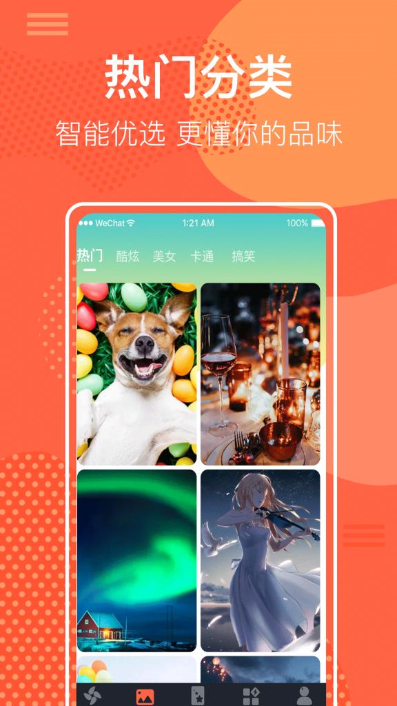 锁屏壁纸大全app 5g实时壁纸最新版图0