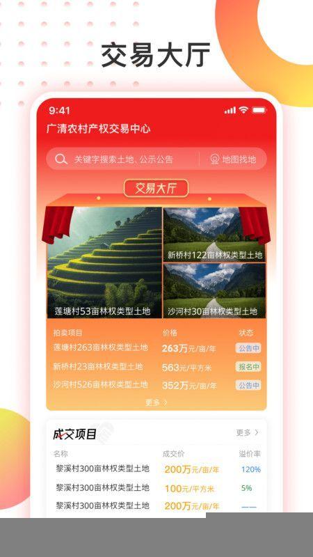 广清农交APP图2