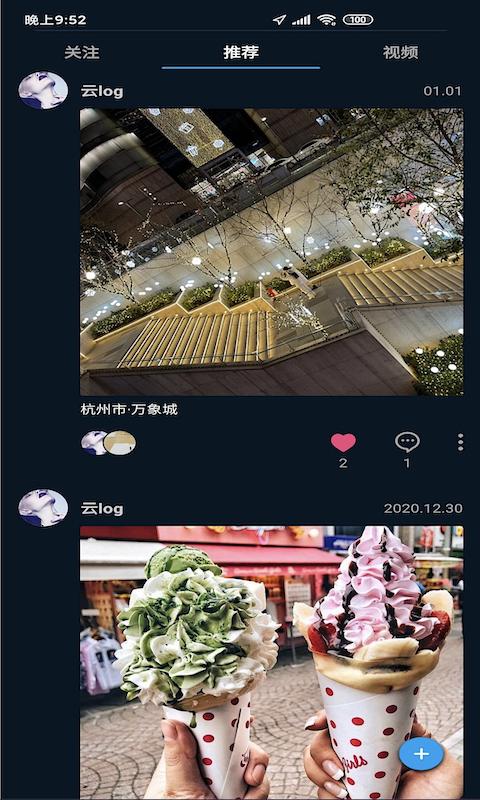 云log社交app图片1
